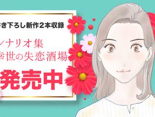 【お知らせ】ボイスドラマ「幸世の失恋酒場」シナリオ集発売