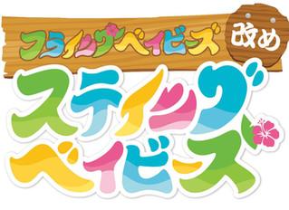 【お知らせ】TVアニメ「フライングベイビーズ」改め「ステイングベイビーズ」公開予定