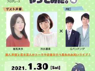 【イベント】 渡辺P主催ライブ 「声優を呼んで、お笑いライブやってみた。④」 【1/30追記】