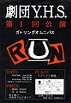 RUN -ガトリングオムニバス-