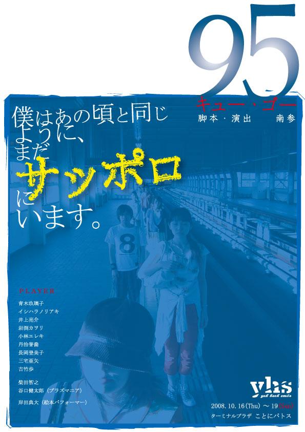 95(再演)