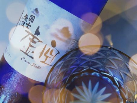 KOKUSHIMUSO JUNMAI COCOO 国士無双虚空 純米, UN SAKE PARFAIT POUR S'INITIER