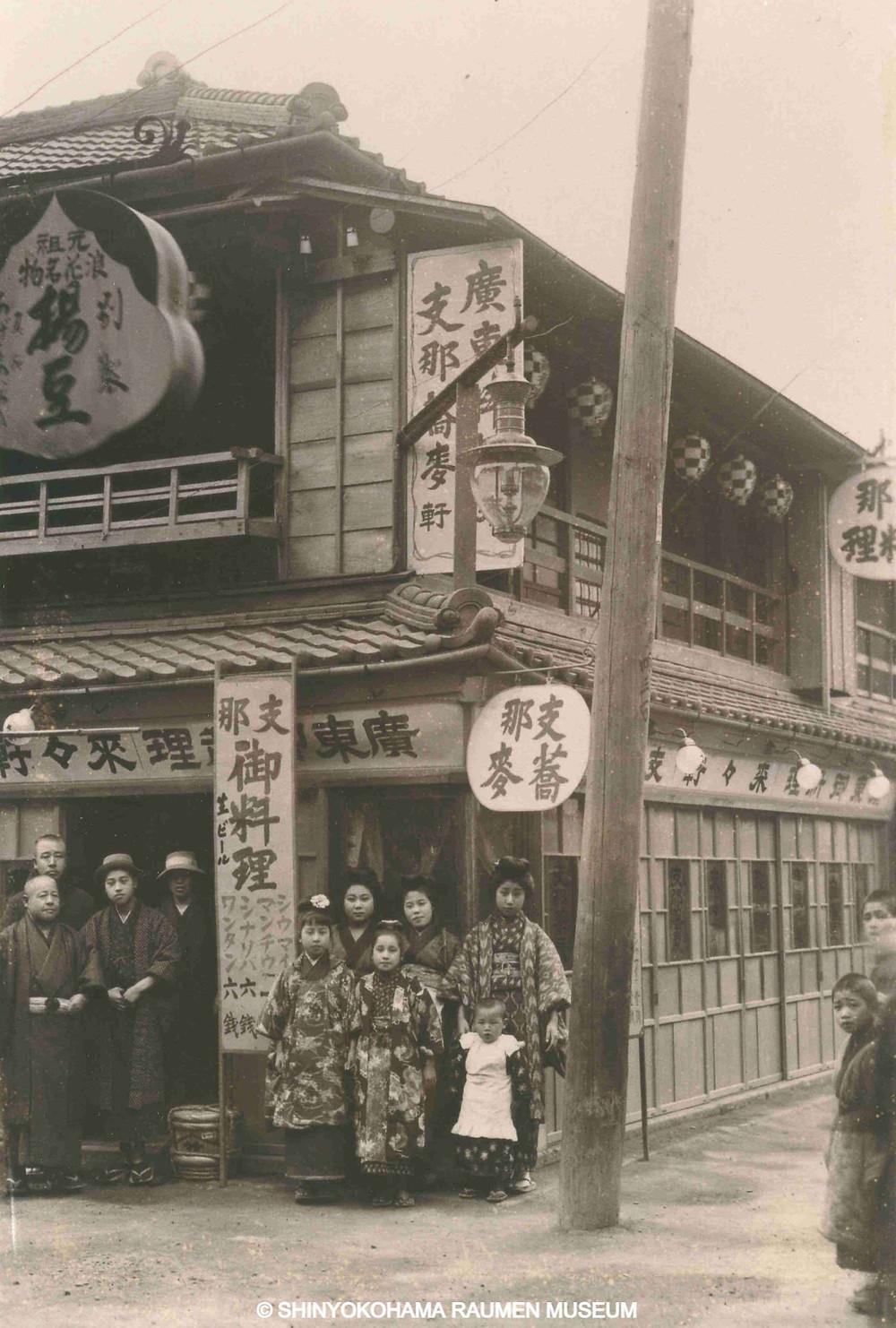 Le restaurant Rairaiken 来々軒 d'Asakusa 浅草 à Tôkyô 東京, à la fin l'ère Meiji  明治時代 (1868 - 1912)