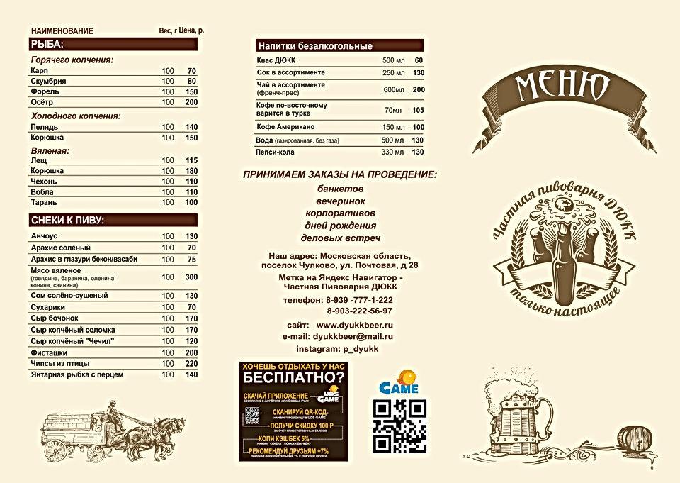 dyukk-menu-1.jpg