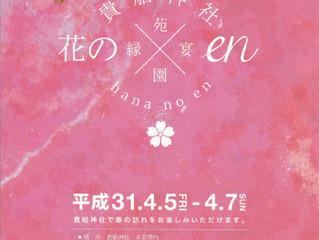 【京都いいとこ】貴船神社✿花のen✿