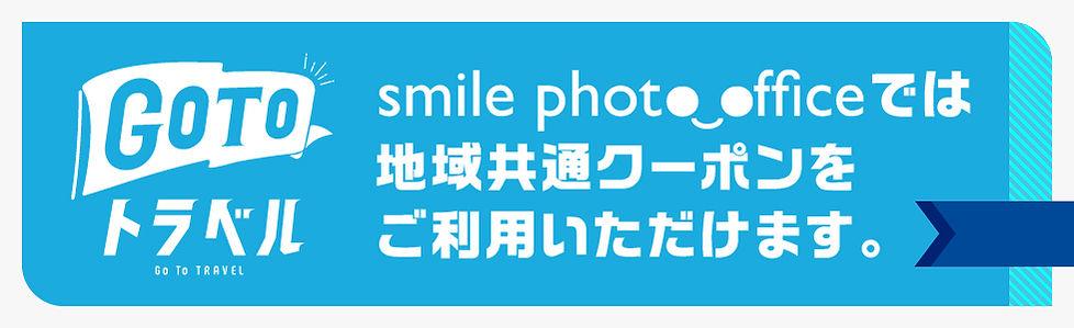 spo_goto_20201013.jpg