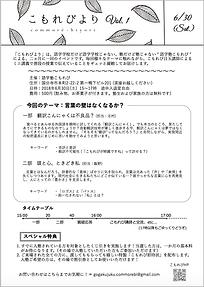 こもれびよりVol.1