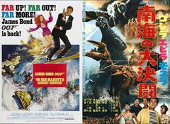 Episode 7: On Her Majesty's Secret Service & Godzilla vs. The Sea Monster