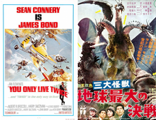 Episode 5: You Only Live Twice & Ghidorah, the Three Headed Monster