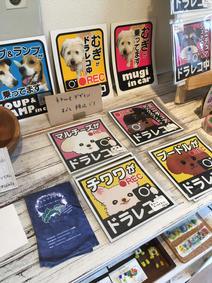 犬雑貨コーナー①