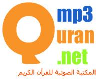 Le Coran en mp3 gratuitement par 150 récitateurs différents