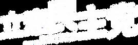 ロゴ青1.png