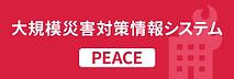 shigaog_peace.png