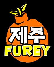 제주 Furey_Logo.png