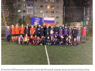 Кубок Зубчанинова
