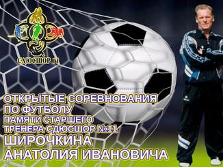 Турнир памяти Широчкина А.И.