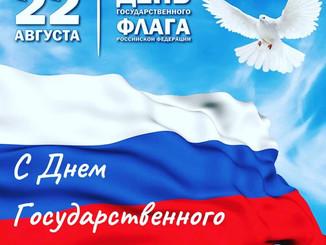 С днем государственного флага!