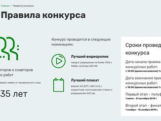 """Международный молодежный конкурс социальной антикоррупционной рекламы """"Вместе против коррупции!"""