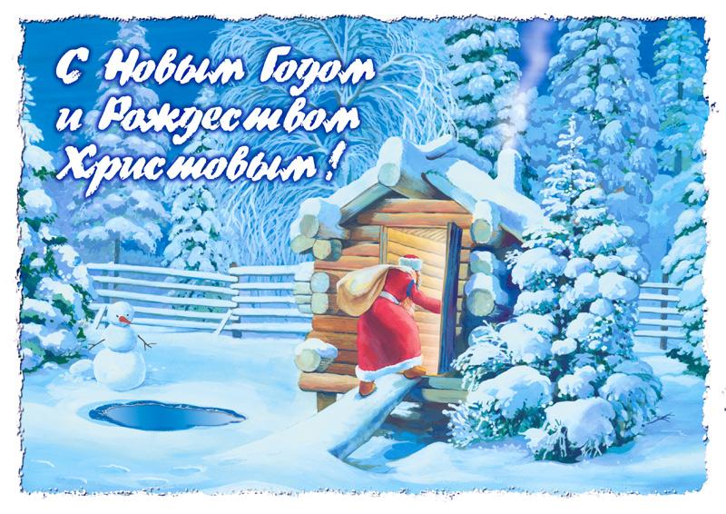 Новогодние поздравительные и рождественские открытки
