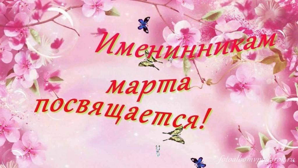 Поздравления с днем рождения родившимся весной