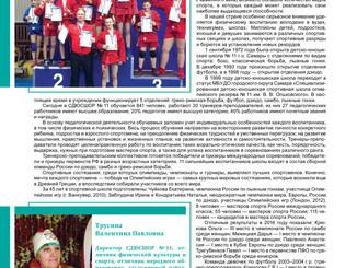 """О нас в Журнале """"Школа года-2017"""""""
