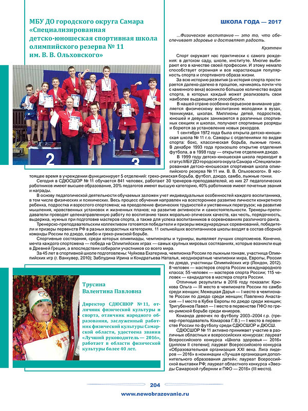 школа года — 2017 для сайта (pdf.io) (pd