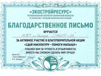 Сегодня Администрация школы участвовала в благотворительной акции «Сдай макулатуру-помоги малышу». Н
