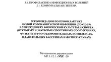 Рекомендации по профилактике новой коронавирусной инфекции (COVID-19) в учреждениях физической культ