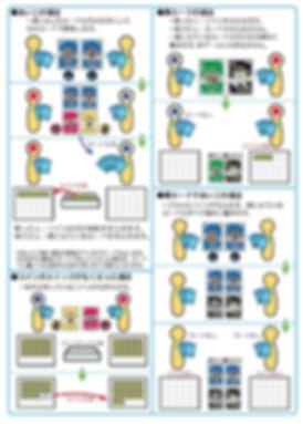 ART&P2018_カードゲームルール_ページ_2.jpg