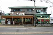 s-とん汁の店たちばな (2).jpg