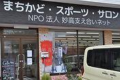 s-まちかどスポーツサロン入口.jpg