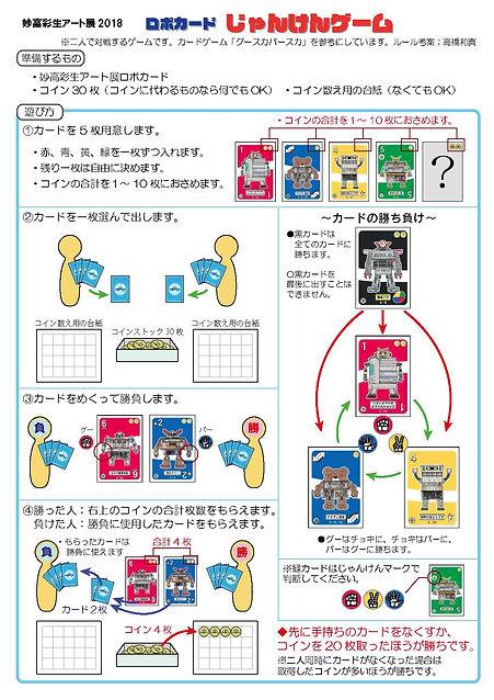 ART&P2018_カードゲームルール_ページ_1.jpg