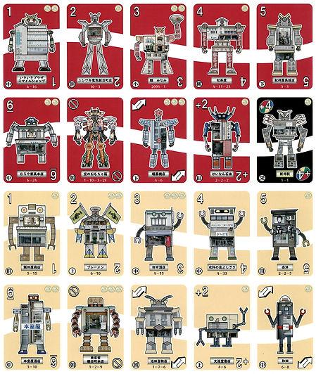 ロボカード全紙2.jpg
