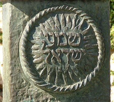 Knesset_Menorah_Shema_Inscription.jpg