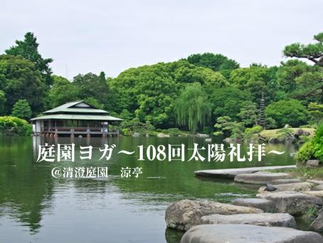 108回太陽礼拝@清澄庭園