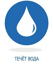 Неисправность: из кондиционера течёт вода