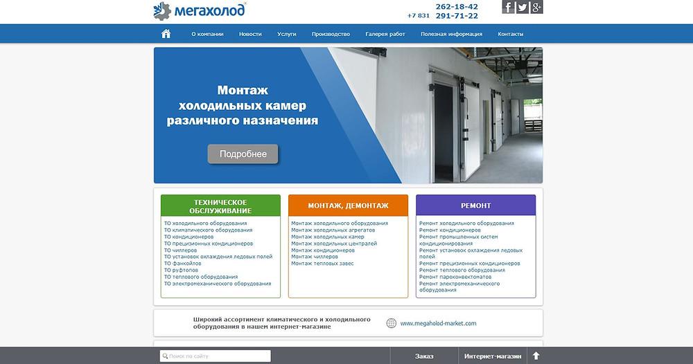 Новый сайт компании Мегахолод