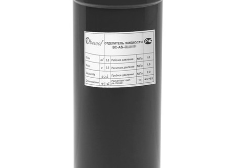 Отделители жидкости с теплообменниками от becool