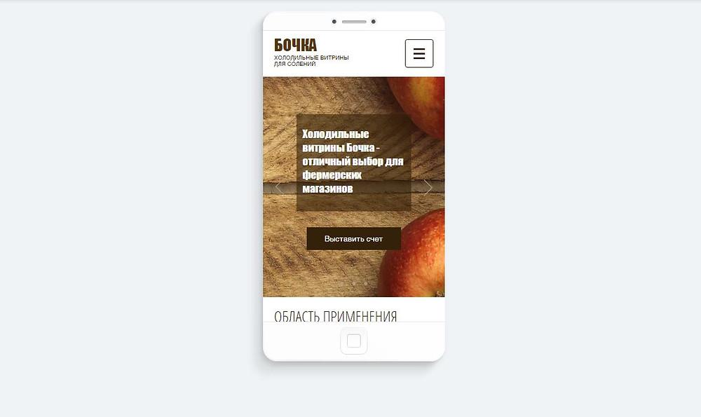 мобильный сайт холодильных витрин Бочка
