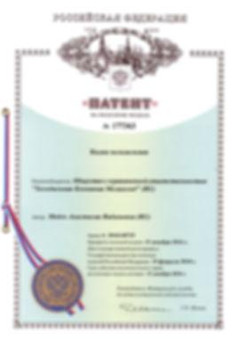 Патент 177363 Кадка холодильная
