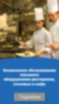 Обслуживание теплового оборудования ресторанов, кафе, столовых