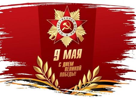 С Днём Великой Победы!