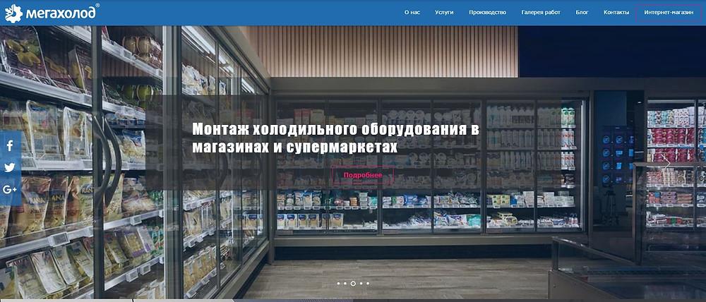 Новый сайт Мегахолод Нижний Новгород
