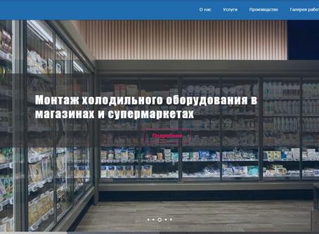 Новый сайт компании
