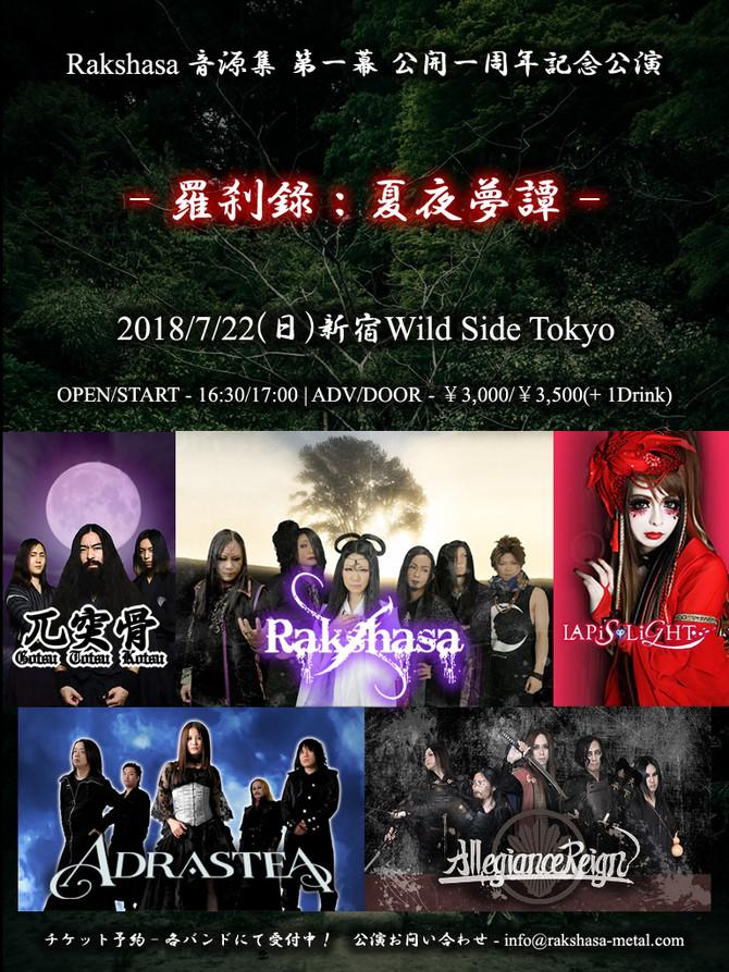 Rakshasa 5~7月公演決定!