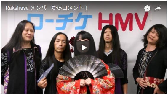 HMV Onlineにて作品紹介コメント動画公開!