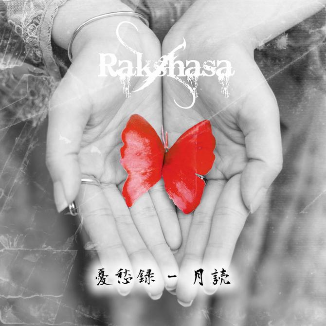 Rakshasa New EP「憂愁録 - 月読」詳細告知!