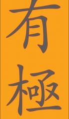 Yuji means something