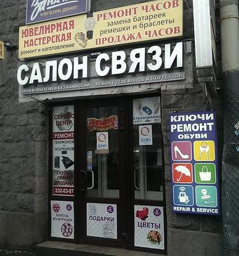 ремонт телефонов горьковская, ремонт телефонов петроградская, ремонт телефонов каменноостровский