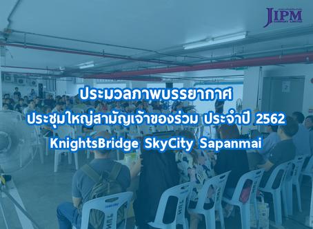 ประมวลภาพบรรยากาศ ประชุมใหญ่สามัญเจ้าของร่วม ประจำปี 2562 :  KnightsBridge SkyCity Sapanmai